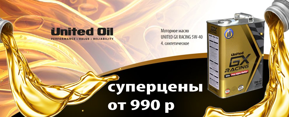 Автомасло United oil