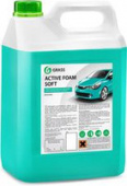 Автошампунь Grass Active Foam Soft 5,8кг