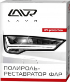 Полироль-реставратор фар Лавр Polish Restorer Headlights 20мл